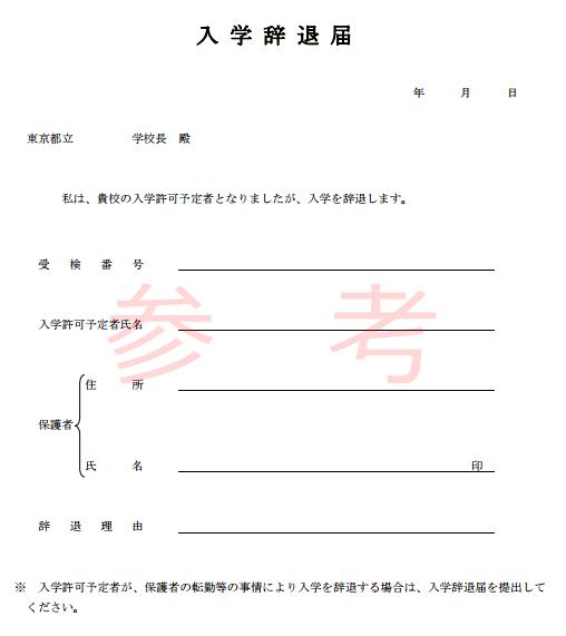 都立中学_入学辞退届