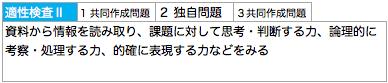 小石川中等教育学校_適性検査2