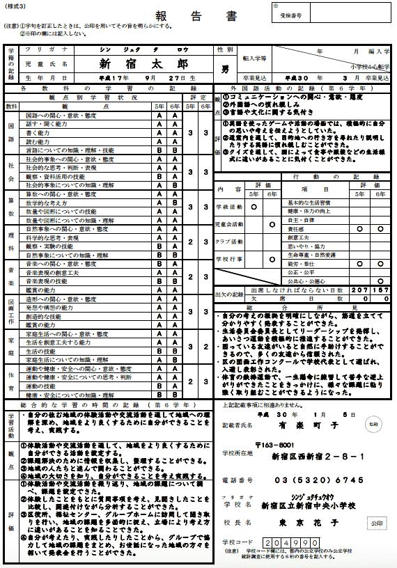 都立中高一貫校_報告書_様式