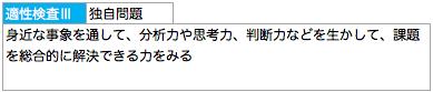 小石川中等教育学校_適性検査3