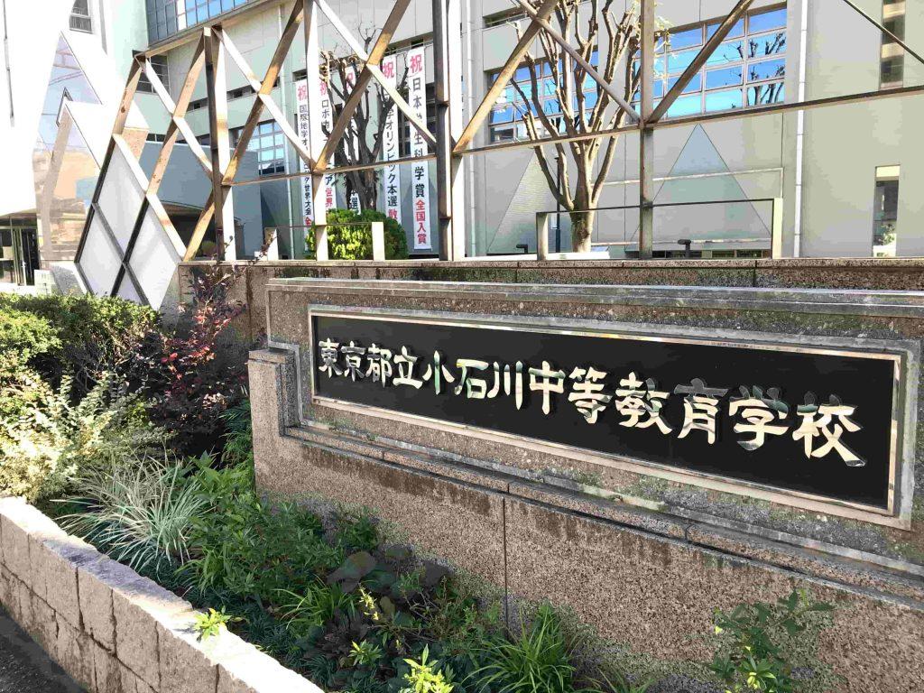 小石川中等教育学校外観