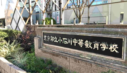 <都立中学>小石川中等教育学校の塾別合格実績