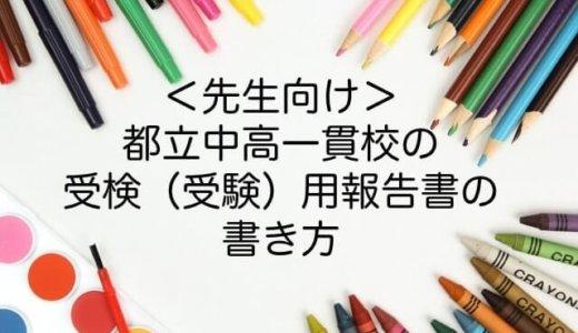 <先生向け>都立中高一貫校の受検(受験)用 報告書の書き方