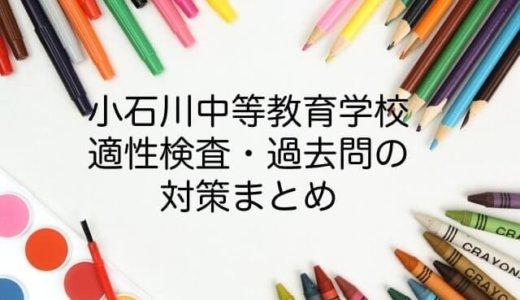 小石川中等教育学校の適性検査・過去問の対策まとめ
