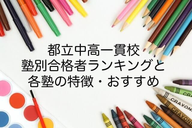 都立中高一貫校_塾別合格者ランキング