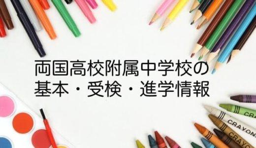 <都立中学>両国高等学校附属中学校の基本・受検(受験)・進学情報