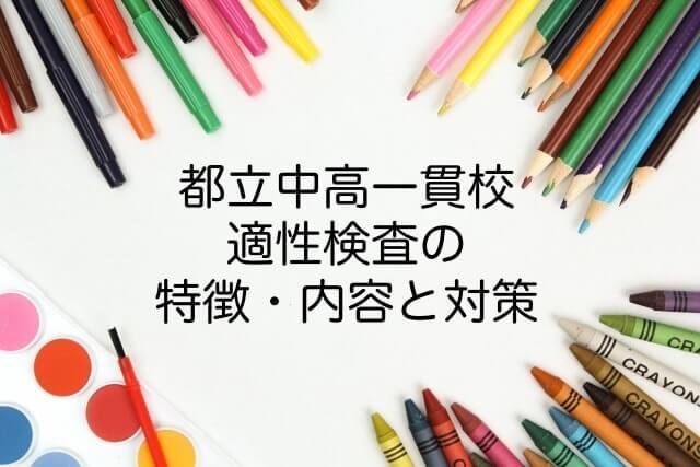 都立中高一貫校_試験内容