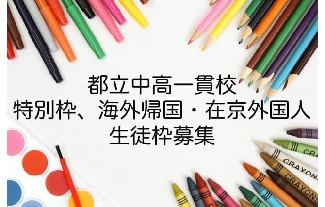 都立中学_特別枠_帰国枠募集