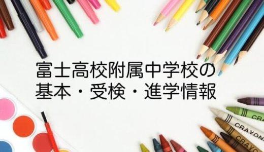 <都立中学>富士高等学校附属中学校の基本・受験・進学情報