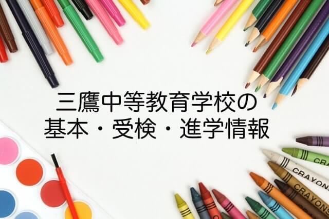 header_三鷹中等教育学校