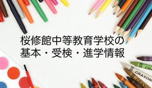 <都立中学>桜修館中等教育学校の基本・受験・進学情報