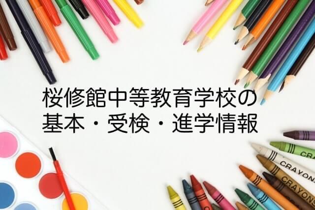 header_桜修館中等教育学校