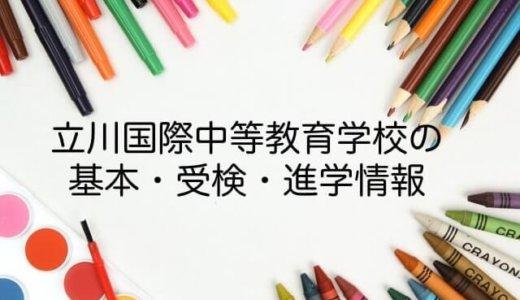 <都立中学>立川国際中等教育学校の基本・受験・進学情報