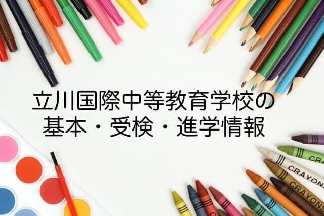 header_立川国際中等教育学校