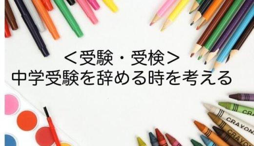 <受験・受検>中学受験を辞める時