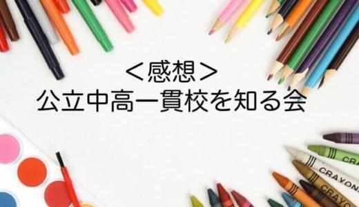 <都立中学 合同説明会>平成30年度 「公立中高一貫校を知る会」感想