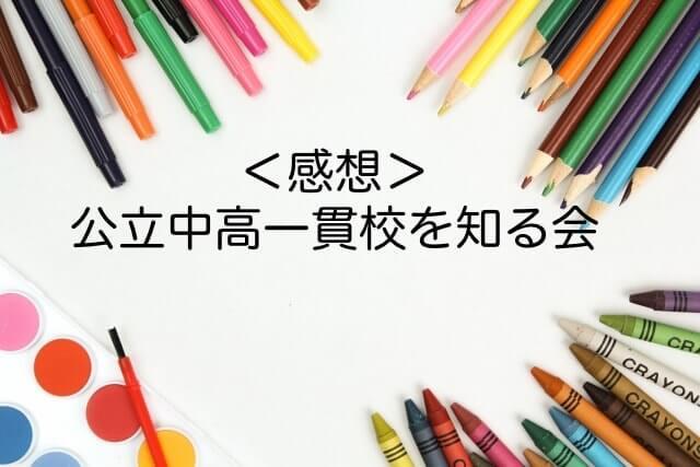 header_中高一貫校を知る会