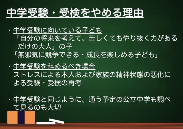 まとめ_中学受験を辞める