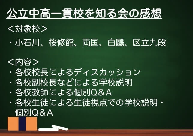 まとめ_都立中学を知る会