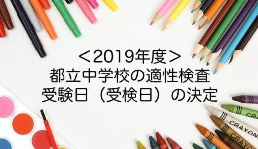 <2019年度>都立中学校の適性検査受験日(受検日)の決定