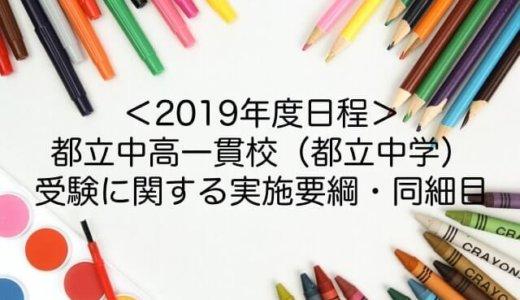 <2019年度日程>都立中高一貫校(都立中学)受験に関する実施要綱・同細目