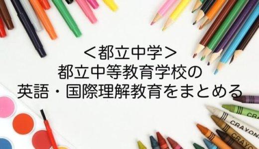 <都立中学>都立中等教育学校の英語・国際理解教育