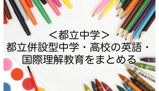 <都立中学>都立併設型中学・高校の英語・国際理解教育