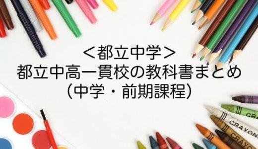 <都立中学>都立中高一貫校の教科書まとめ(中学・前期課程)