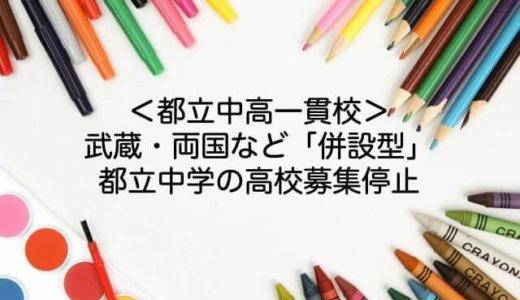 <都立中高一貫校>武蔵・両国など「併設型」都立中学の高校募集停止