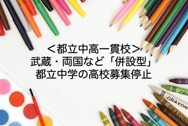 タイトル_都立中学_併設型_募集停止