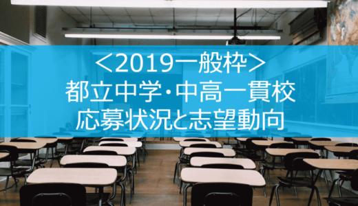 <2019一般枠>都立中学・中高一貫校応募状況と志望動向