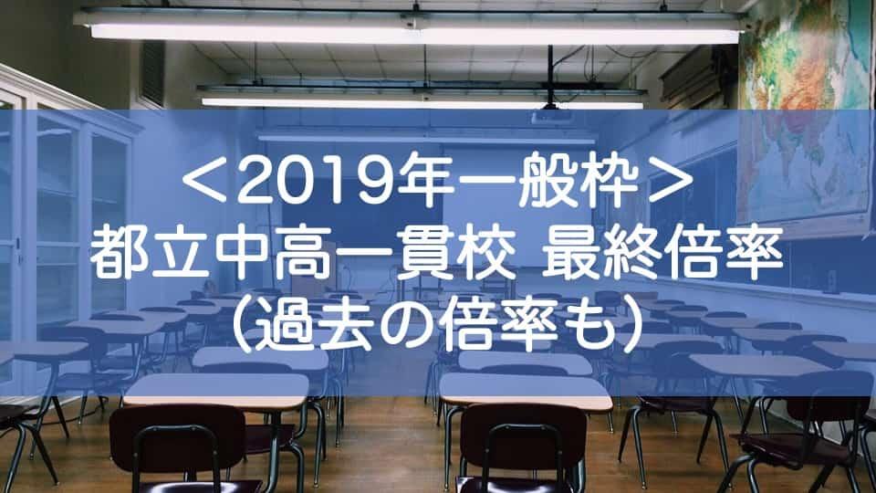 2019 都立中学 最終倍率